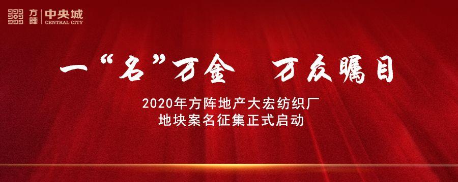 2020年5000元 方阵地产大宏纺织厂地块案名征集